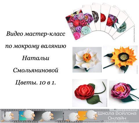 """Видео-урок от Натальи Смольяниновой """"Цветы. 10 в 1"""